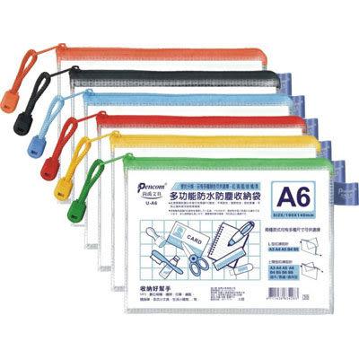 [奇奇文具]【尚禹 Pencom 收納袋】U-A6 A6多功能防水防塵收納袋 (上開式) 12入