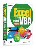 (二手書)Excel VBA基礎必修課:增量版(適用Excel 2016/2013/2010)