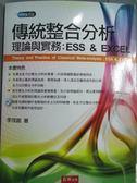 【書寶二手書T8/電腦_YJO】傳統整合分析理論與實務:ESS & EXCEL_李茂能