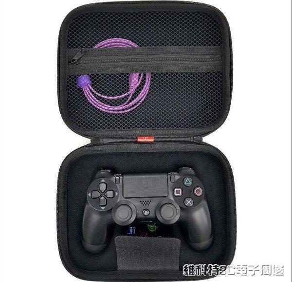 PS4包包創念原裝PS4手柄包PS4SLIMPRO手柄收納包硬包保殼 維科特3C