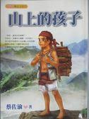 【書寶二手書T1/兒童文學_GQM】山上的孩子_蔡佐渝