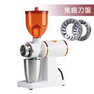 金時代書香咖啡  Tiamo 半磅磨豆機-消光白(新) 鬼齒刀盤 HG0426MWH