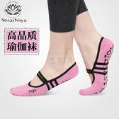 瑜珈襪子 女士專業芭蕾扶手杠防滑地板襪練功舞蹈襪瑜珈襪子 俏女孩