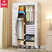 簡易衣櫃簡約現代經濟型雙人布衣櫃鋼管加粗加固宿舍組裝『CR水晶鞋坊』YXS
