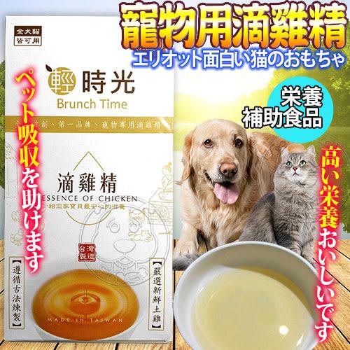 【培菓平價寵物網 】輕時光》期間限定寵物用滴雞精65g/包