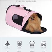 貓包外出便攜貓背包寵物包寵物外出包狗狗背包狗包貓咪貓袋貓籠子 瑪麗蓮安YXS