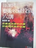 【書寶二手書T5/藝術_KJP】陸潔民藝術收藏投資六講_陸潔民