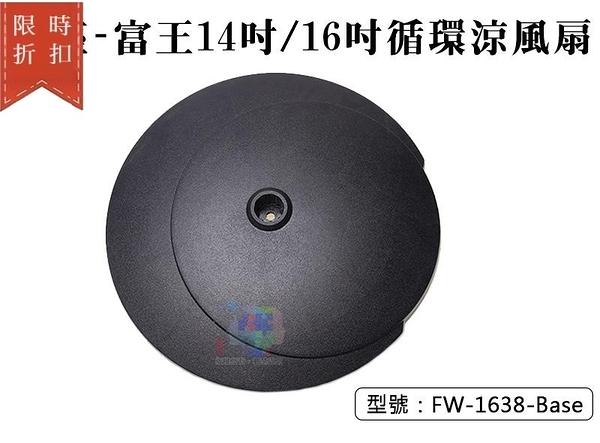 【尋寶趣】富王14吋/16吋循環涼風扇-底座 電扇底座 風扇底盤 電扇配件 零件 FW-1638-Base