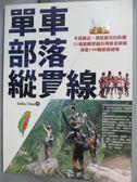 【書寶二手書T1/旅遊_ZJC】單車.部落.縱貫線~不是最近,卻是最美的距離_陳忠利