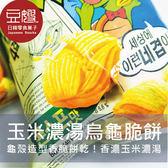 【即期良品】韓國零食 烏龜玉米脆片(多口味)
