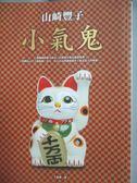 【書寶二手書T8/翻譯小說_HPJ】小氣鬼_山崎豐子