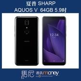 (贈32G記憶卡+自拍腳架)夏普 SHARP AQUOS V/5.9吋螢幕/64GB/指紋辨識/臉部解鎖【馬尼通訊】