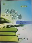 【書寶二手書T9/大學法學_QNW】法律與生活(修訂四版)_潘維大
