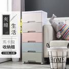 【IDEA】夢幻馬卡龍37cm寬五層抽屜收納櫃【LD-006】