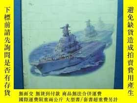 二手書博民逛書店軍事科技知識普及叢書罕見--航空母艦Y2497 唐 志拔 解放軍