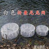 白色圓形折疊魚籠蝦籠蝦網蝦籠龍蝦網螃蟹籠漁網魚網抓撲捕魚神器igo  莉卡嚴選