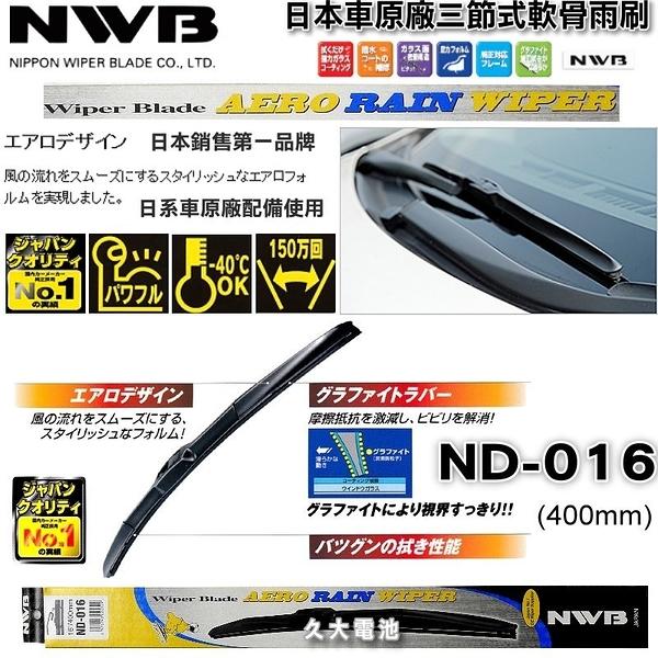 ✚久大電池❚ 日本 NWB 雨刷 ND 16吋 三節式 軟骨雨刷 原廠雨刷 豐田 本田 三菱 日產 馬自達