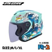 M2R安全帽,FR2,#1海洋世界/土耳其藍