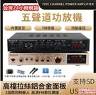 【現貨供應】10V擴大機 5聲道功放機 200W額定功率真空管擴音擴大器支持SD/USB輸入