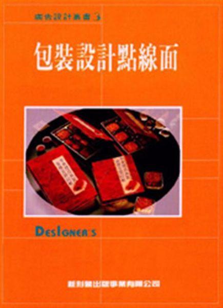 (二手書)廣告設計(3):包裝設計點線面