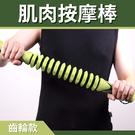 《齒輪款》肌肉按摩棒/健身筋膜棒/瑜珈滾輪棒/肌肉放鬆/全身按摩