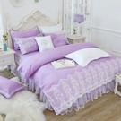 鋪棉雙人床罩組 公主風床罩 簡約風情 紫色 精梳純棉 兩用被床罩組 床裙 精梳棉床罩 佛你企業
