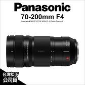 職人價~Panasonic Lumix S Pro 70-200mm F4 OIS 5軸防震 防塵 公司貨【6期免運】薪創數位
