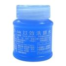 【GK235】洗銀水30ML 雙效洗銀水...