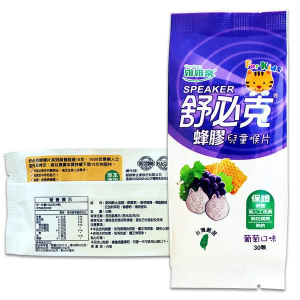 維維樂 舒必克葡萄蜂膠兒童喉片30顆/包(非盒裝)  公司貨中文標 PG美妝