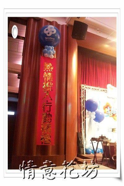 新北市永和情意花坊網路花店~開幕祝賀/活動造勢/記者會佈置/會場大氣球布條佈置