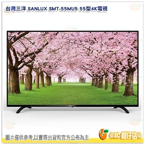 含安裝 不含視訊盒 台灣三洋 SANLUX SMT-55MU5 55型 4K電視 超廣角 高清液晶電視 顯示器