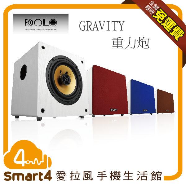【愛拉風 X 藍芽喇叭】 DOLO GRAVITY 重力炮 45W 家用型重低音強化音響 可調純重低音 可接電視 木音箱