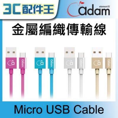Adam亞果元素 Micro USB Cable Metal 金屬編織傳輸線 120cm HTC/SONY/LG