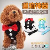 小狗狗鏈子胸背帶牽引繩可愛中小型犬泰迪貓咪繩子背心式寵物用品【叢林之家】