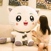 毛絨玩具 可愛貓咪毛絨玩具布娃娃大玩偶公仔女孩睡覺抱枕韓國超萌搞怪懶人 維多原創 免運
