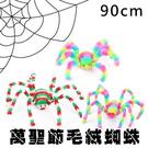 假蜘蛛 萬聖節 毛絨蜘蛛 毛蜘蛛(90CM) 蜘蛛網 蜘蛛人蜘蛛俠 鬼屋 道具 布置 整人 【塔克】