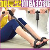 加長版腳踏健腹器擴胸器健腹機拉力器拉力繩拉力帶彈力繩帶另售韻律啞鈴仰臥起坐板拉繩TRX-1