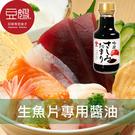 【豆嫂】日本醬油 盛田 生魚片用醬油(150ml)