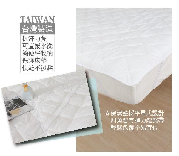 R.Q.POLO【平單式保潔墊】雙人標準5x6.2尺、可水洗、保護床墊、台灣製造
