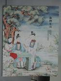 【書寶二手書T1/收藏_QKL】沐春堂2017年八月拍賣會五周年慶_海納百川