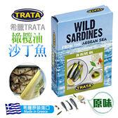 【希臘原裝原罐進口 】TRATA 橄欖油沙丁魚 希臘傳統美食 高溫殺菌 無添加防腐劑及任何添加物