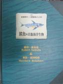 【書寶二手書T1/雜誌期刊_WED】史前時代立體動物大百科:鯊魚和其他海洋生物_羅柏.薩布達