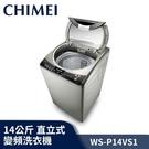 【南紡購物中心】【送基本安裝】CHIMEI奇美 14公斤 直立式 變頻 洗衣機 WS-P14VS1