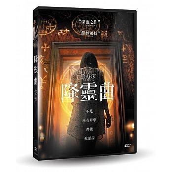 降靈曲 DVD The Dark Song 免運 (購潮8)
