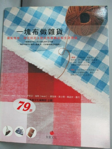 【書寶二手書T3/美工_YKG】一塊布做雜貨_Heaven