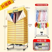幹衣機家用烘乾器靜音衣服烘乾機速幹衣小型烘衣機風幹衣物220V YTL
