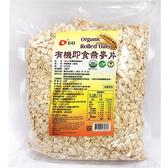 (2包特價250元)【有機緣地】有機即食燕麥片 500g/包 非基因改造