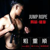 跳繩 成人跳繩健身減肥運動負重拳擊跳繩加粗加重男女性瘦身軸承膠繩子 全館滿額85折