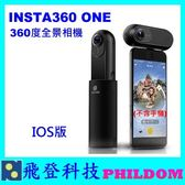 現貨 Insta360 ONE VR全景攝影機 全景相機INSTA 360 ONE公司貨 保固一年 iPhone 支援蘋果 ios 開發票