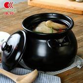 湯鍋康舒陶瓷家用燉鍋加厚3人煲湯深口鍋燃氣明火直燒耐高溫砂鍋~~全館85折起
